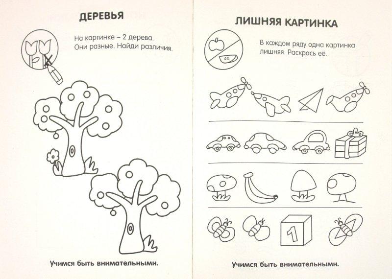 Иллюстрация 1 из 7 для Игры и задания для маленьких непосед (зеленая) | Лабиринт - книги. Источник: Лабиринт