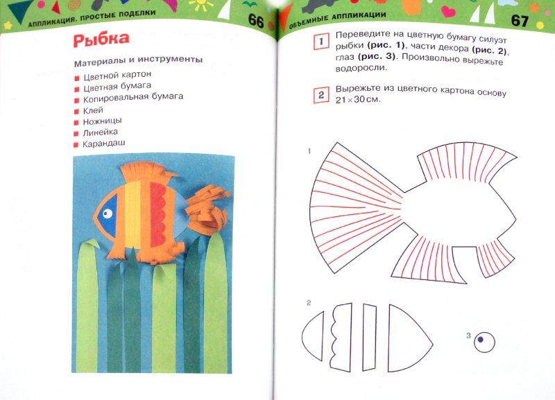 Иллюстрация 1 из 30 для Аппликация. Простые поделки - Екатерина Румянцева | Лабиринт - книги. Источник: Лабиринт