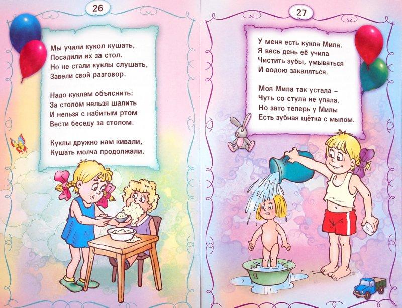Иллюстрация 1 из 21 для Полезные привычки. Обучение в стихах - Эсмира Исмаилова | Лабиринт - книги. Источник: Лабиринт