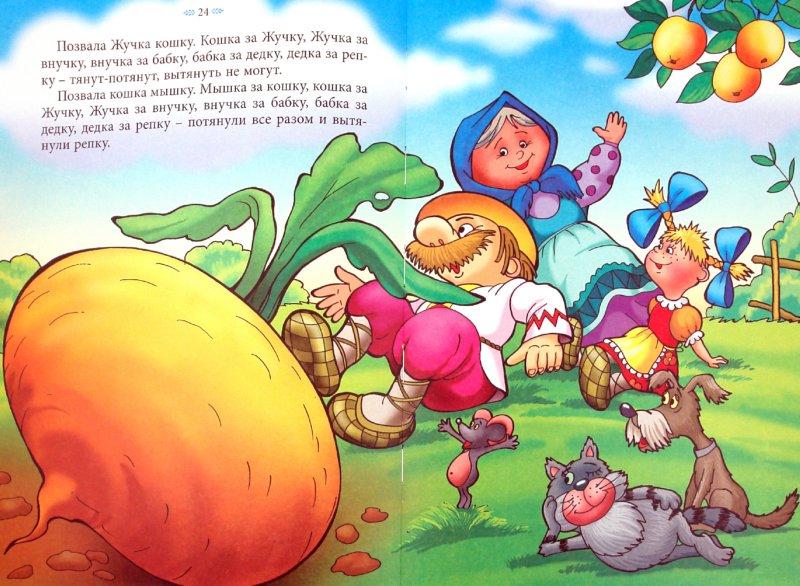 Иллюстрация 1 из 15 для Теремок. Сказки для самых маленьких   Лабиринт - книги. Источник: Лабиринт