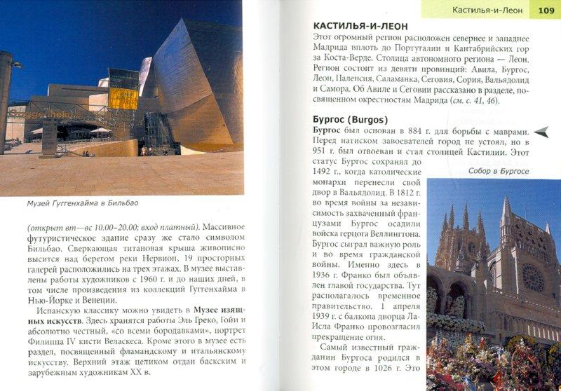Иллюстрация 1 из 23 для Испания. Путеводитель - Эмма Стенфорд   Лабиринт - книги. Источник: Лабиринт