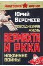 Повседневная жизнь вермахта и РККА накануне войны, Веремеев Юрий Григорьевич