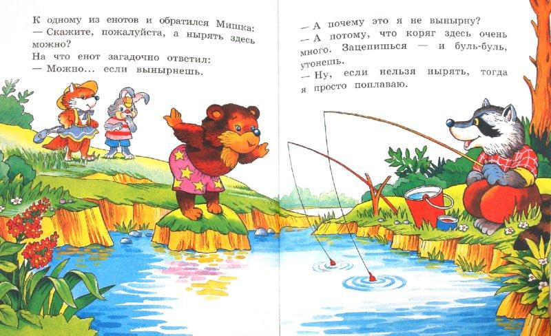Иллюстрация 1 из 16 для Приключения неразлучных друзей - А.М. Крутов | Лабиринт - книги. Источник: Лабиринт