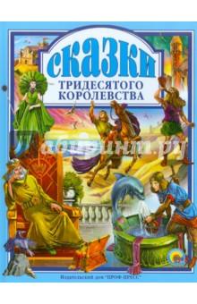 Сказки Тридесятого королевства