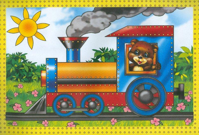 Иллюстрация 1 из 4 для Картина из бумаги: Паровоз | Лабиринт - игрушки. Источник: Лабиринт