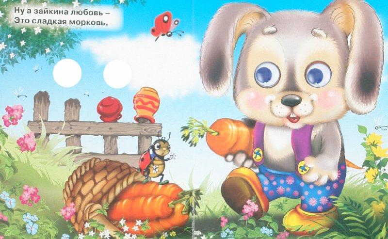 Иллюстрация 1 из 5 для Стихи для малышей - Владимир Степанов | Лабиринт - книги. Источник: Лабиринт