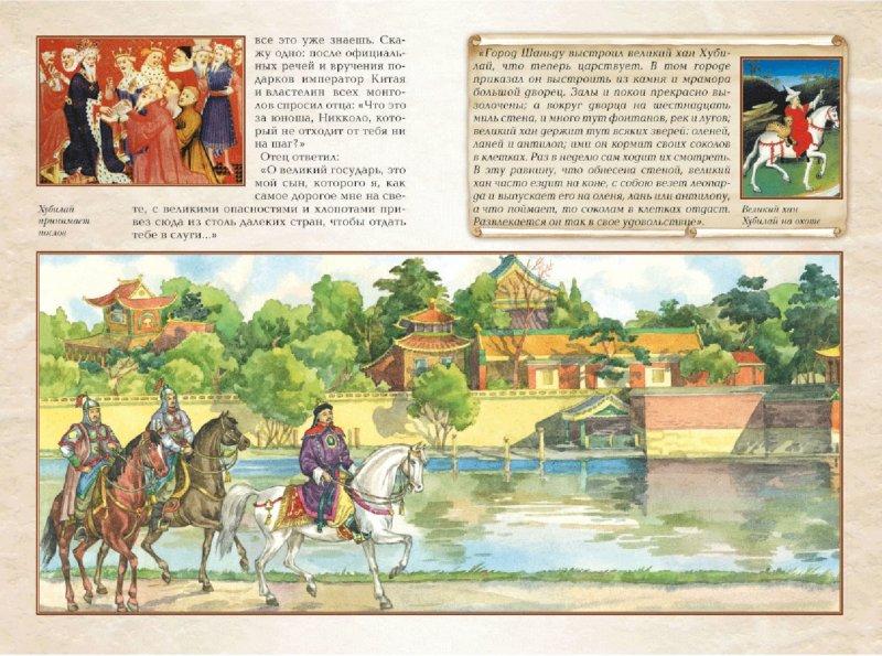 Иллюстрация 1 из 28 для Рассказы о великих путешественниках | Лабиринт - книги. Источник: Лабиринт
