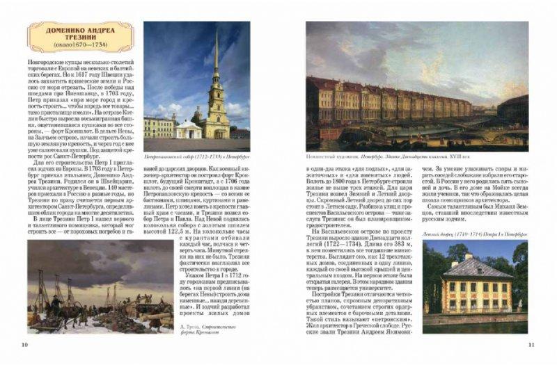 Иллюстрация 1 из 23 для Гармония в камне. Российские архитекторы - Римма Алдонина   Лабиринт - книги. Источник: Лабиринт