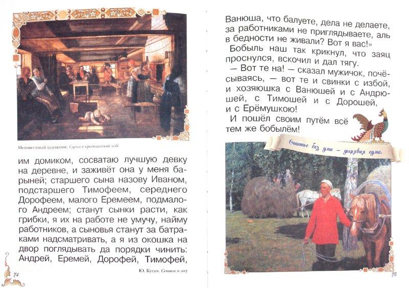 Иллюстрация 1 из 24 для Сказки - Владимир Даль | Лабиринт - книги. Источник: Лабиринт
