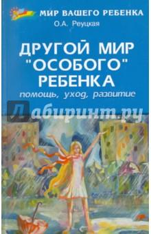 """Другой мир """"особого"""" ребенка: помощь, уход, развитие: книга для родителей"""