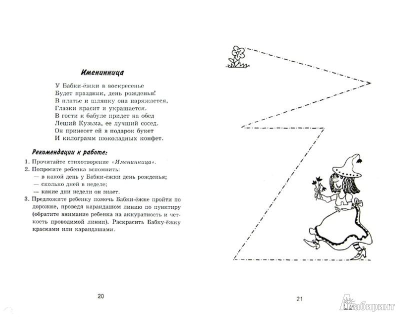 Иллюстрация 1 из 4 для Вместе с мамой рисуем, запоминаем, рассуждаем - Татьяна Трясорукова | Лабиринт - книги. Источник: Лабиринт