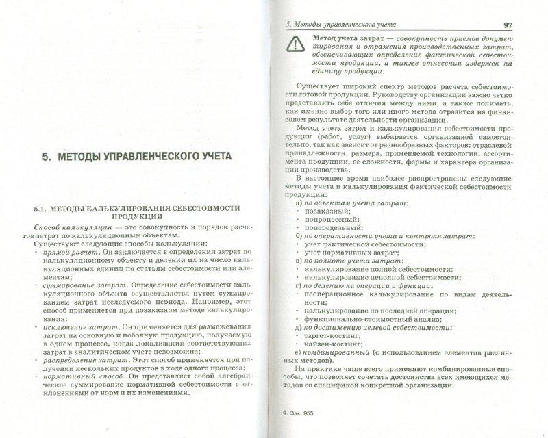 Иллюстрация 1 из 11 для Управленческий учет для студентов ВУЗов - Лариса Герасимова | Лабиринт - книги. Источник: Лабиринт