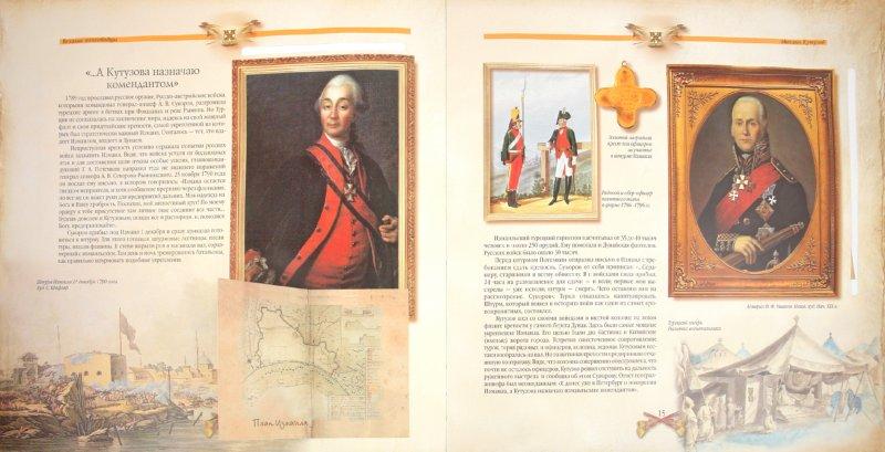 Иллюстрация 1 из 3 для Великие полководцы: Кутузов и Наполеон - Кузьмина, Хрычева | Лабиринт - книги. Источник: Лабиринт