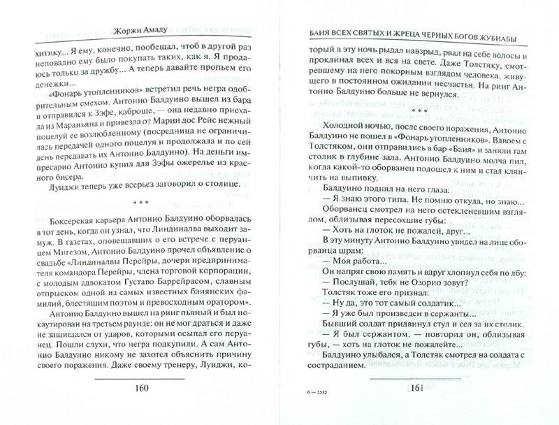 Иллюстрация 1 из 40 для Жубиаба - Жоржи Амаду | Лабиринт - книги. Источник: Лабиринт