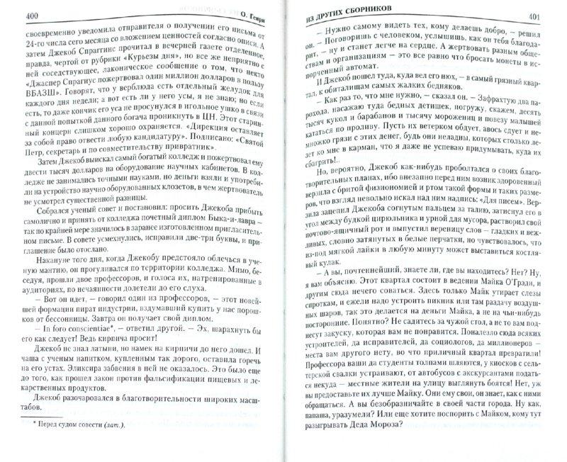 Иллюстрация 1 из 12 для Короли и капуста. Новеллы - Генри О. | Лабиринт - книги. Источник: Лабиринт