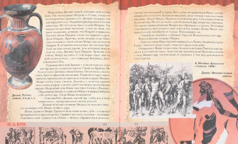 Иллюстрация 1 из 26 для Боги и герои - Николай Кун | Лабиринт - книги. Источник: Лабиринт