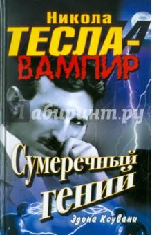 Никола Тесла - вампир. Сумеречный гений гусейнова ольга вадимовна сумеречный мир