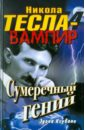 Ксувани Эдона Никола Тесла - вампир. Сумеречный гений