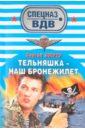 Зверев Сергей Иванович Тельняшка - наш бронежилет