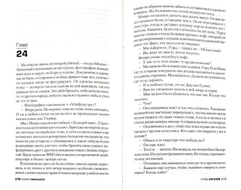Иллюстрация 1 из 21 для Кровь ангелов - Майкл Маршалл | Лабиринт - книги. Источник: Лабиринт