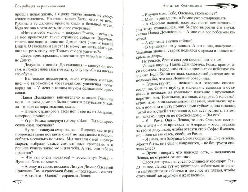 Иллюстрация 1 из 6 для Сокровище чернокнижника - Кузнецов, Кузнецова   Лабиринт - книги. Источник: Лабиринт