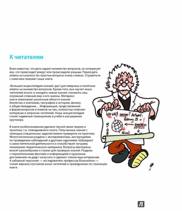 Иллюстрация 1 из 55 для Большая энциклопедия знаний   Лабиринт - книги. Источник: Лабиринт