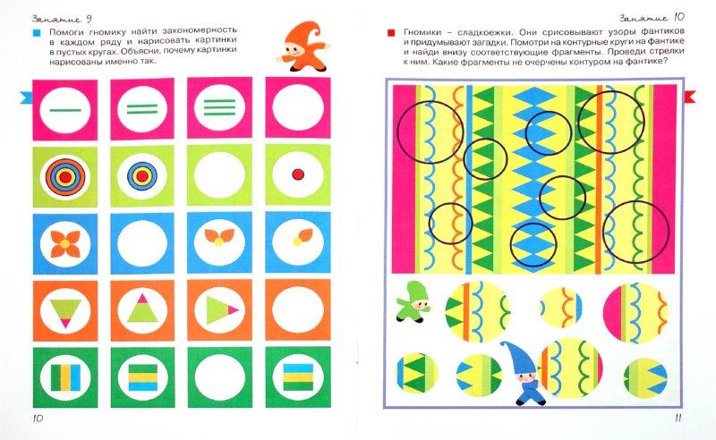 Иллюстрация 1 из 17 для Переменка в школе семи гномов. Логические ряды - Татьяна Воронина | Лабиринт - книги. Источник: Лабиринт