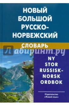 Новый большой русско-норвежский словарь жуков иван большой самоучитель компьютер и ноутбук издание исправленное и доработанное