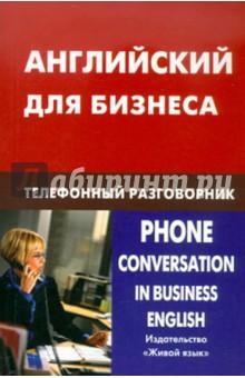 Английский для бизнеса. Телефонный разговорник