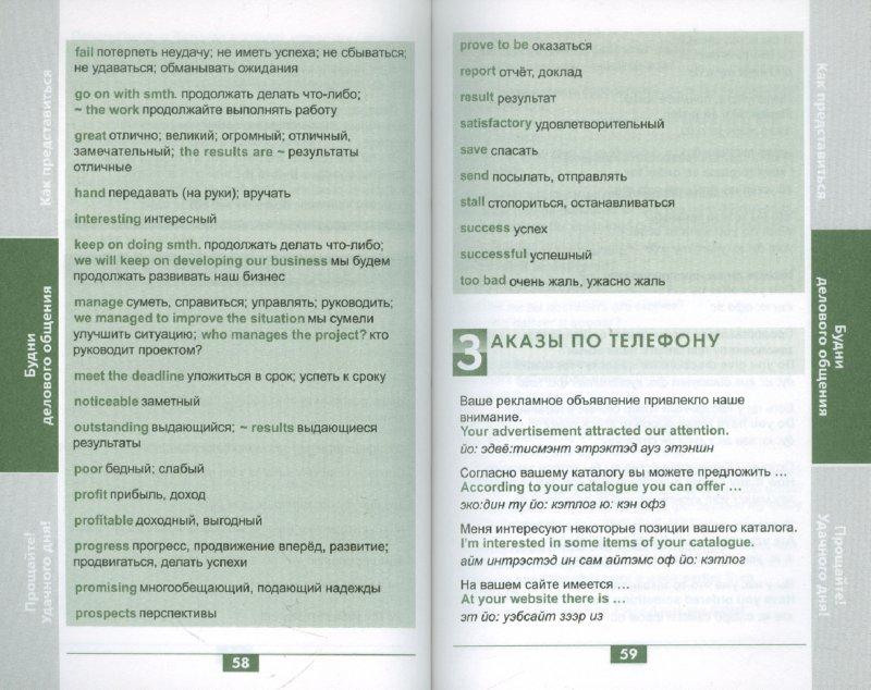 Иллюстрация 1 из 6 для Английский для бизнеса. Телефонный разговорник - Дмитрий Скворцов | Лабиринт - книги. Источник: Лабиринт