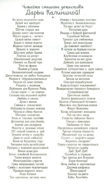 Иллюстрация 1 из 7 для Цирк под одеялом - Дарья Калинина | Лабиринт - книги. Источник: Лабиринт