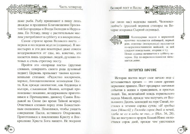 Иллюстрация 1 из 8 для Великий Пост и Пасха: как провести и отпраздновать - Ольга Глаголева | Лабиринт - книги. Источник: Лабиринт
