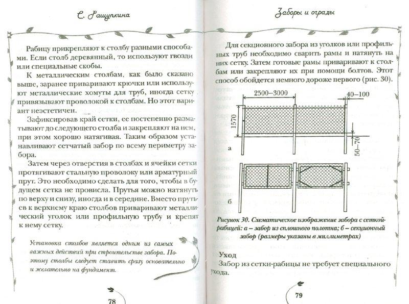 Иллюстрация 1 из 6 для Заборы, ограды, калитки и ворота на дачном участке - Светлана Ращупкина | Лабиринт - книги. Источник: Лабиринт