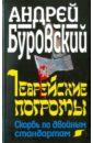 Буровский Андрей Михайлович Еврейские погромы. Скорбь по двойным стандартам