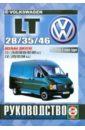 VOLKSWAGEN LT 28, 35, 46 с 1996 года выпуска, дизель. Руководство по ремонту и эксплуатации запчасти