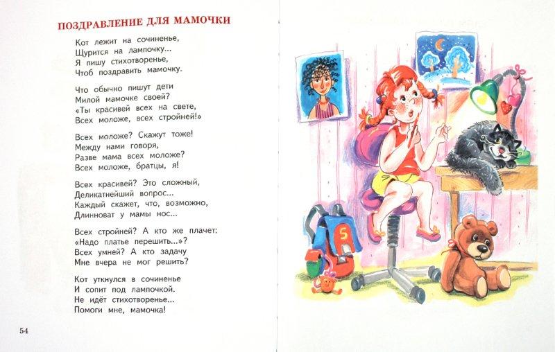 Иллюстрация 1 из 45 для О слонах, троллейбусах и принцах - Анна Игнатова   Лабиринт - книги. Источник: Лабиринт