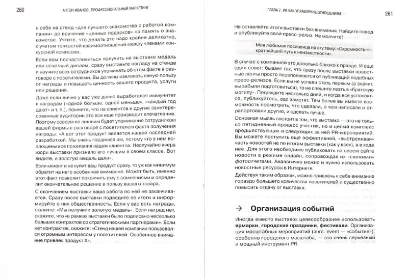 Иллюстрация 1 из 12 для Профессиональный маркетинг - Антон Иванов | Лабиринт - книги. Источник: Лабиринт