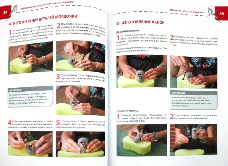 Иллюстрация 1 из 8 для Художественный войлок своими руками (+ DVD) - Екатерина Хошабова   Лабиринт - книги. Источник: Лабиринт