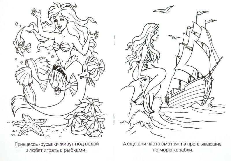 Иллюстрация 1 из 21 для Мечты принцесс. Голубая книжка. Раскраска   Лабиринт - книги. Источник: Лабиринт