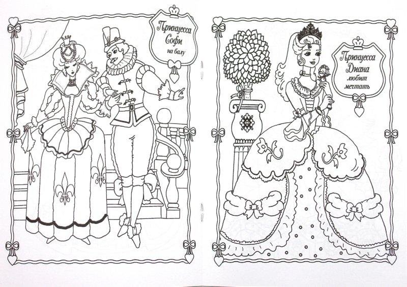 Иллюстрация 1 из 19 для Мечты принцесс. Розовая книжка. Раскраска | Лабиринт - книги. Источник: Лабиринт