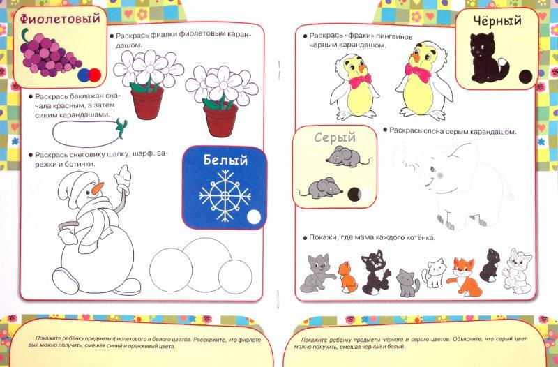 Иллюстрация 1 из 6 для Дружок. Дошкольная подготовка. 3 года. Изучаем цвета - Синякина, Синякина | Лабиринт - книги. Источник: Лабиринт