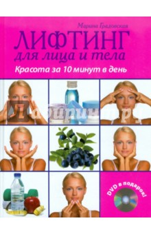 Лифтинг для лица и тела: красота за 10 минут в день (+DVD)