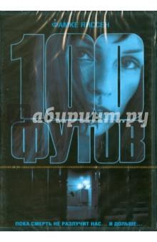 100 футов (DVD). Рэд Эрик