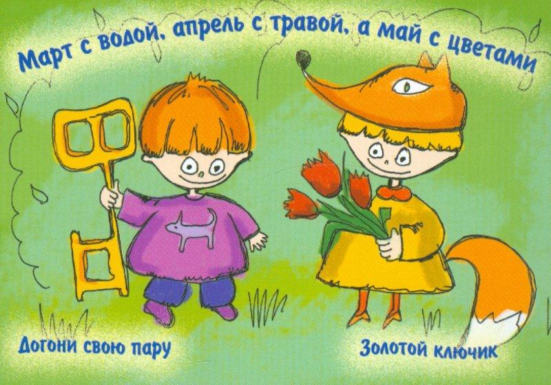 Иллюстрация 1 из 8 для Игры с детьми на весенних и летних прогулках - Д. Матиясевич | Лабиринт - книги. Источник: Лабиринт