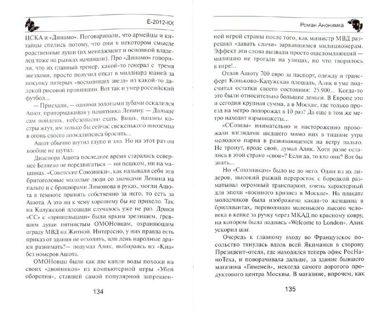 Иллюстрация 1 из 7 для Е-2012-КХ - Роман Анонимка | Лабиринт - книги. Источник: Лабиринт