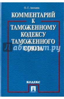Комментарий к Таможенному кодексу Таможенного союза