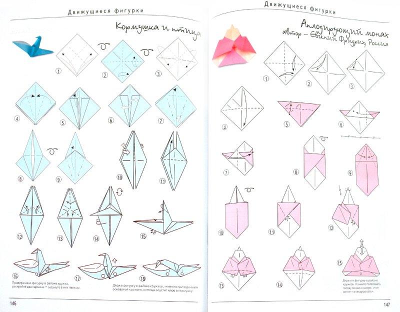 Иллюстрация 1 из 10 для Иллюстрированная энциклопедия. Оригами. От простых моделей до сложных форм - Афонькин, Афонькина | Лабиринт - книги. Источник: Лабиринт