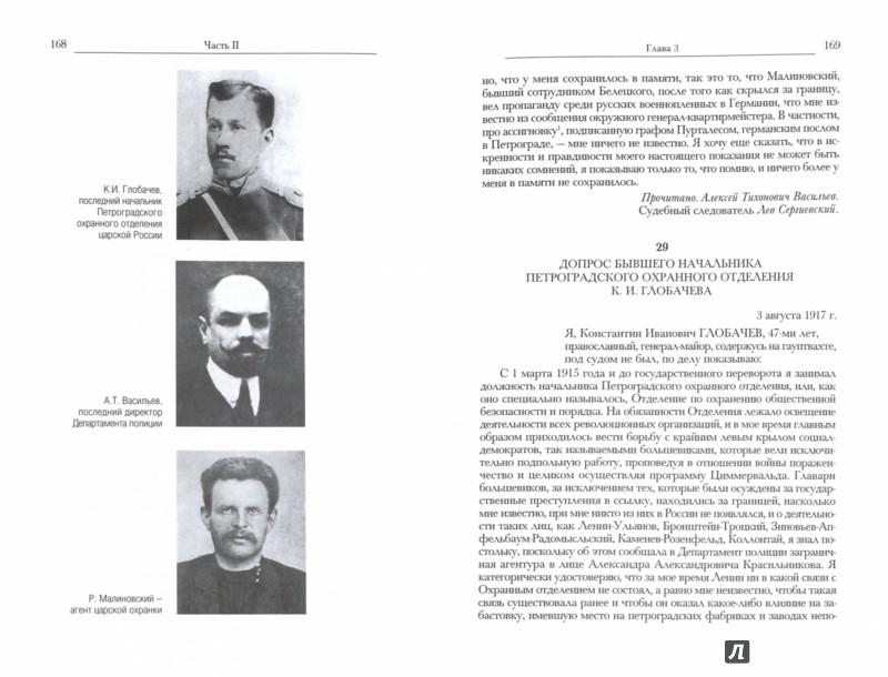 Иллюстрация 1 из 25 для Между двумя переворотами. Документальные свидетельства о событиях лета 1917 года в Петрограде - С. Попова | Лабиринт - книги. Источник: Лабиринт