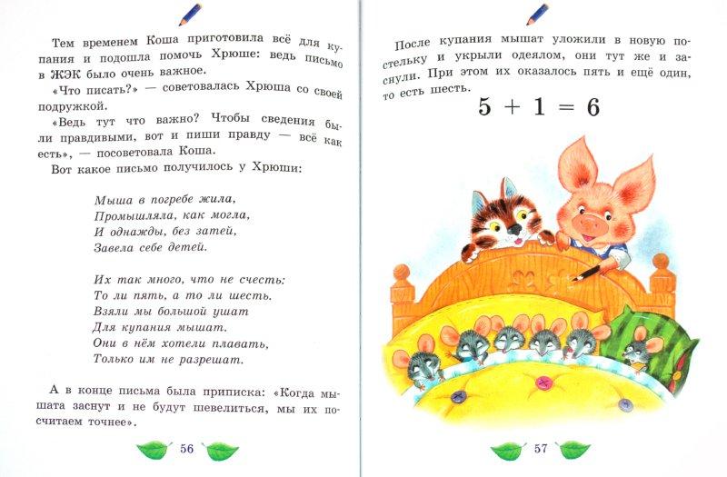 Иллюстрация 1 из 16 для Правдивые истории про Кошу и Хрюшу, или от 0 до 10 - Ирина Новикова | Лабиринт - книги. Источник: Лабиринт