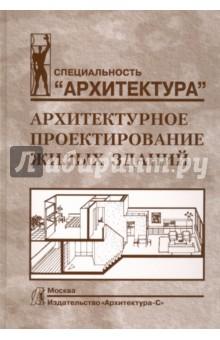 Архитектурное проектирование жилых зданий чартер для всех